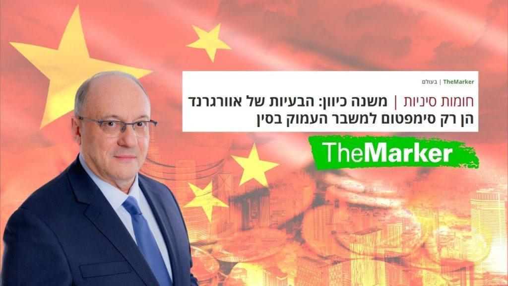 ליאו ליידרמן על המשבר הסיני המסתמן